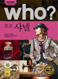 Who  코코 샤넬