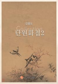 김홍도의 단원화첩. 2