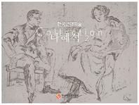 나혜석 작품 모음집. 2