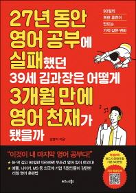 27년 동안 영어 공부에 실패했던 39세 김과장은 어떻게 3개월 만에 영어 천재가 됐을까