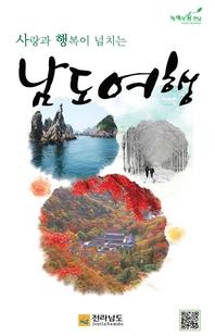 전라남도 관광지도