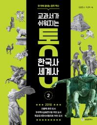 교과서가 쉬워지는 통 한국사 세계사. 2