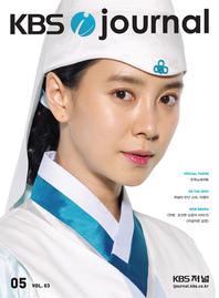 KBS i 저널 2013년 5월호