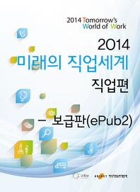 2014 미래의 직업세계(직업편, 종합)