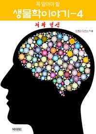 꼭 알아야할 생물학이야기-4 _뇌와 정신