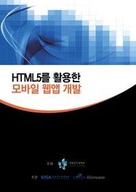 HTML5를 활용한 모바일 웹앱 개발