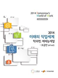 2014 미래의 직업세계(학과편, 예체능계열) -보급판