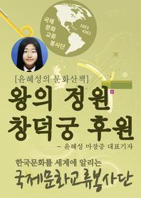 윤혜성의 문화산책, 왕의 정원 창덕궁 후원