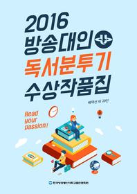 2016 방송대인 독서분투기 수상작품집