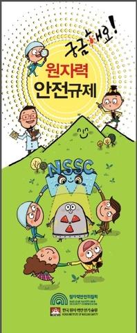 궁금해요! 원자력·방사선 안전규제