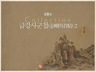 김홍도의 금강사군첩. 2