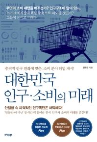 대한민국 인구 소비의 미래